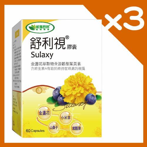 安康藥妝:【威瑪舒培】舒利視膠囊(葉黃素)60顆盒x3盒(組合價)