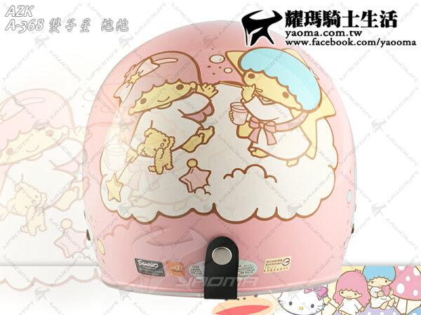 耀瑪騎士生活館:AZK安全帽|雙子星泡泡粉紅KIKILALA『正版三麗鷗認證』復古帽A-368『耀瑪騎士生活』