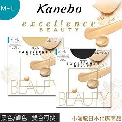 現貨 【小咖龍日本代購】日本佳麗寶 Kanebo Excellence Beauty 美肌褲襪 絲襪 M-L 裸膚色 黑色 日本製造 抗菌 防臭 防勾紗 M~L