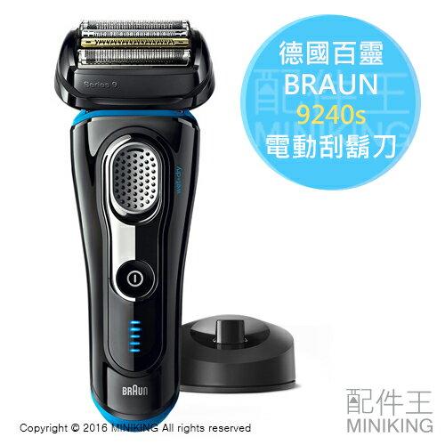 【配件王】 日本代購 德國百靈 BRAUN 9240s 電動刮鬍刀 4刀片 可水洗 另 ES-ST2N