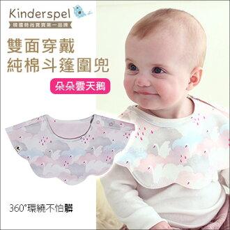 ✿蟲寶寶✿【韓國Kinderspel 】人氣熱銷!時尚寶寶 360度不怕髒 雙面穿戴 純棉斗篷圍兜 - 朵朵雲天鵝