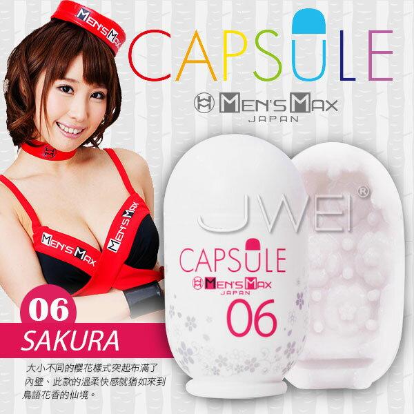 日本原裝進口MENS MAX  CAPSULE 膠囊型快感自慰杯-06