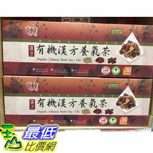 [COSCO代購] C108612 QIAN SHAN HERBS TEA BAG 謙善草本有機漢方養氣茶 每包6克*30包入