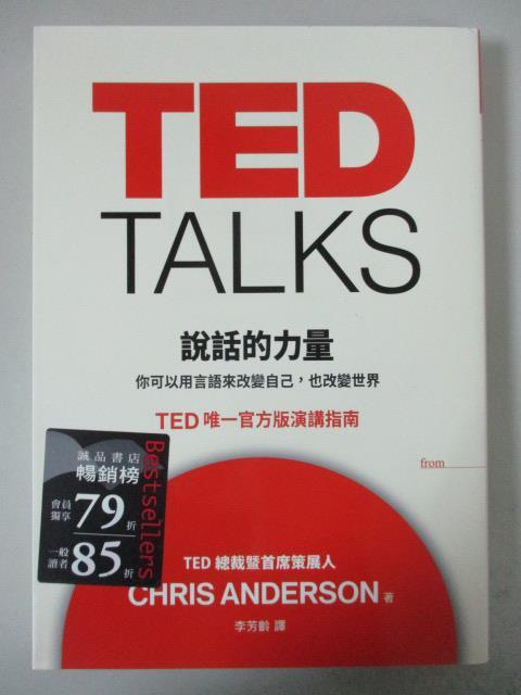 ~書寶 書T4/溝通_IHW~TED TALKS 說話的力量_克里斯.安德森