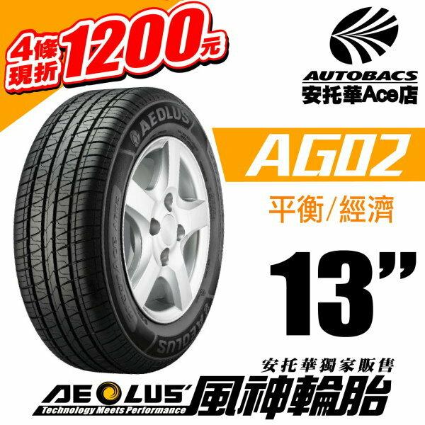 【風神輪胎175/70TR13四條】AG02平衡/高質量/四季型經濟輪胎GREENACE (0400000012896)