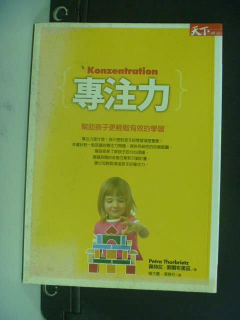 【書寶二手書T5/親子_OND】專注力-幫助孩子更輕鬆的學習_楊文麗, 佩特拉.索