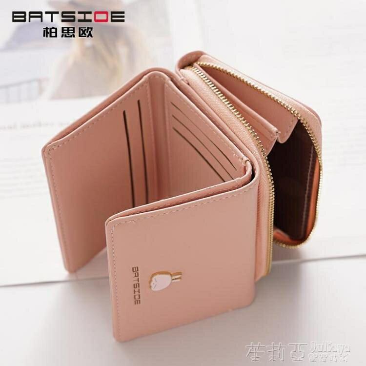 錢包 韓版小清新女學生可愛ins短款折疊多功能卡包簡約零錢包