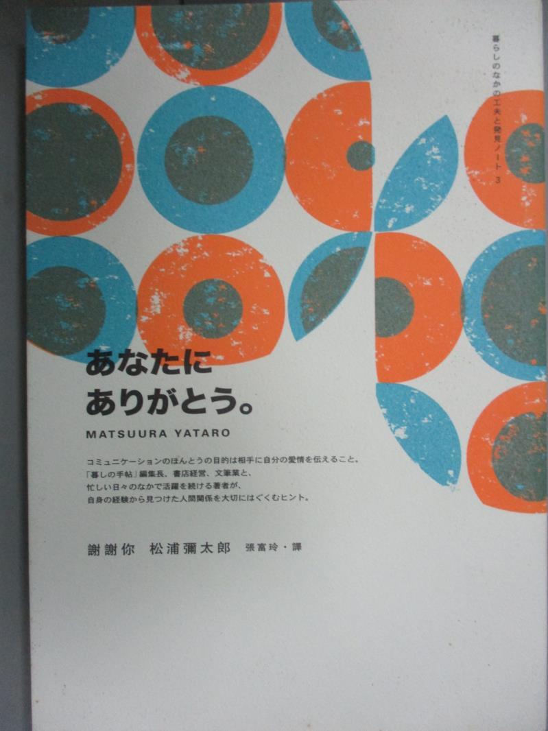 【書寶 書T1/勵志_NGZ】謝謝你_張富玲 松浦彌太郎