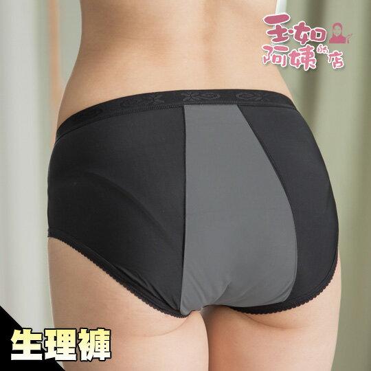 柔滑包覆生理褲。竹炭-生理褲-透氣-MC-抗菌-中高腰- MIT-台灣製。※K036《玉如阿姨》