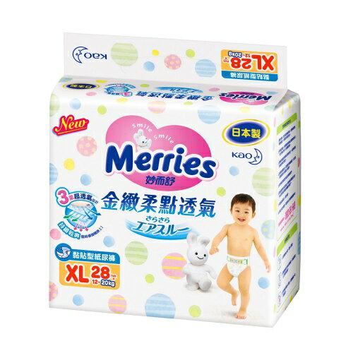 【妙而舒】金緻柔點透氣嬰兒紙尿褲XL(28片/包)