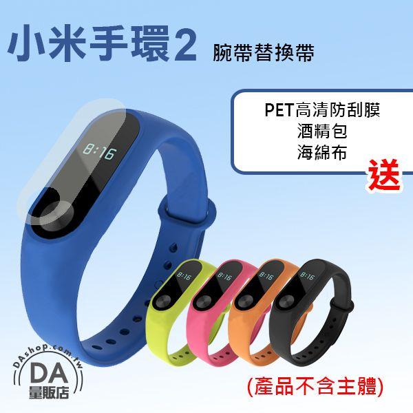 《DA量販店》送保護貼 小米手環2 替換帶 腕帶 智慧 手環 不含主體 藍色(V50-1744)