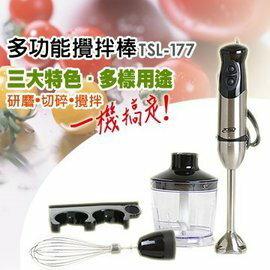 【Concern 康生】新潮流多功能食物調理棒/魔力料理棒/攪拌棒/打蛋機/打蛋器【TSL-177】