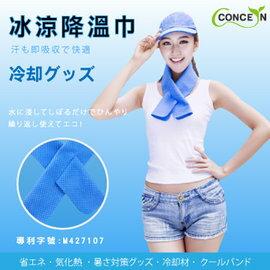 【Concern 康生】 夏日好幫手-冰涼降溫巾 冰涼巾 (3+1入超值組)