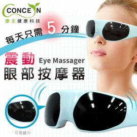 【Concern 康生】眼部按摩器 按摩眼罩 紓壓按摩機 眼部按摩機 震動磁石CM-A8