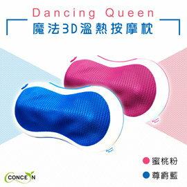 【Concern】Dancing Queen 魔法3D溫熱按摩枕(尊爵藍) CON-1188