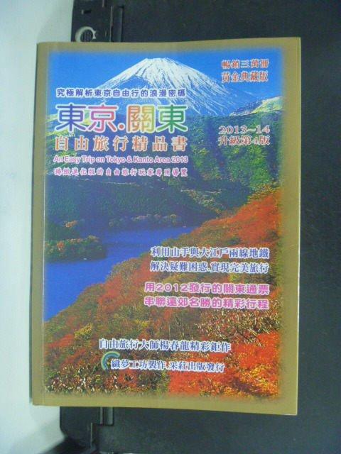【書寶二手書T6/旅遊_HET】東京關東.自由旅行精品書2013升級(第4版)_楊春龍