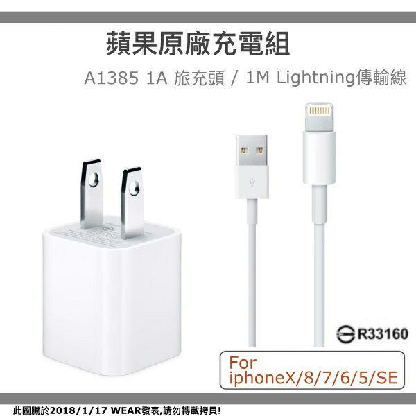 葳爾洋行:APPLE原廠充電組【A1385旅充頭】+【Lightning傳輸線】iPhoneXiPhone8+iPhone7iPhone6SiPhone5SiPadProiPadmini4