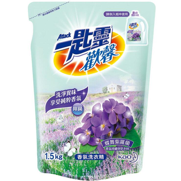 一匙靈 歡馨香氛洗衣精 蝶舞紫羅蘭香 補充包 1.5Kg