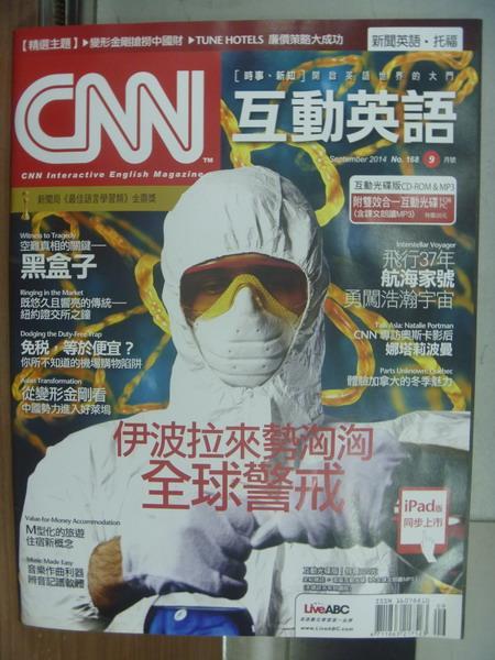 【書寶二手書T8/語言學習_QCK】CNN互動英語_2014/9_伊波拉來勢洶洶全球警戒等_附光碟
