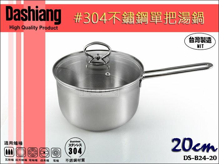 快樂屋? 日本廠台灣製 Dashiang 304不鏽鋼單把湯鍋 20cm (附鍋蓋) 適電磁爐 湯鍋 燉滷鍋 調理鍋