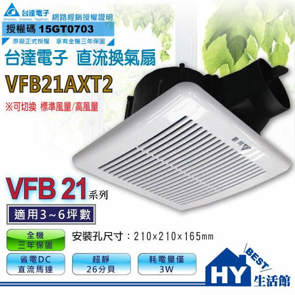 台達電子 DC直流換氣扇 VFB21AXT2  抽風機 通風扇 《HY生活館》水電材料專賣店