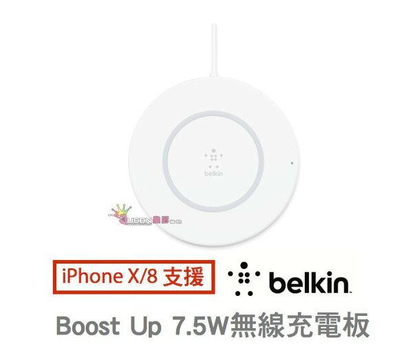 BelkinBoostup7.5W快速無線充電板(iPhoneX8適用)