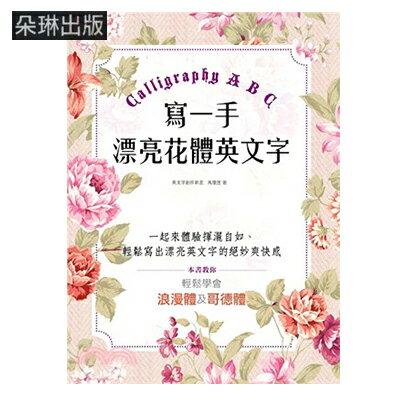 【永昌文具】 八方‧朵琳出版 寫一手漂亮花體英文字 第一集 Calligraphy A B C /本 ISBN:9789863810537