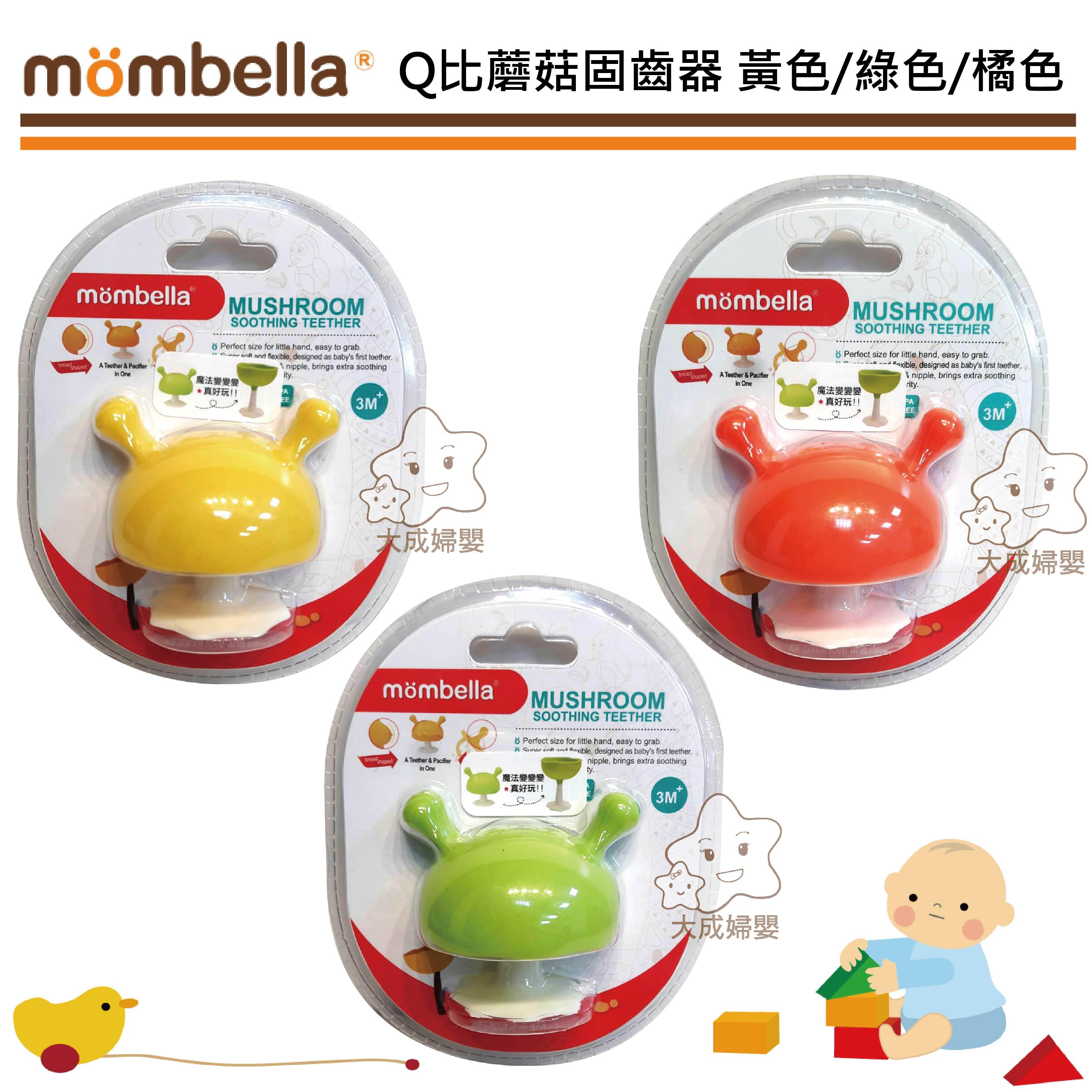 【大成婦嬰】Mombella 媽貝樂 Q比小蘑菇固齒器 0561 黃色/綠色/橘色