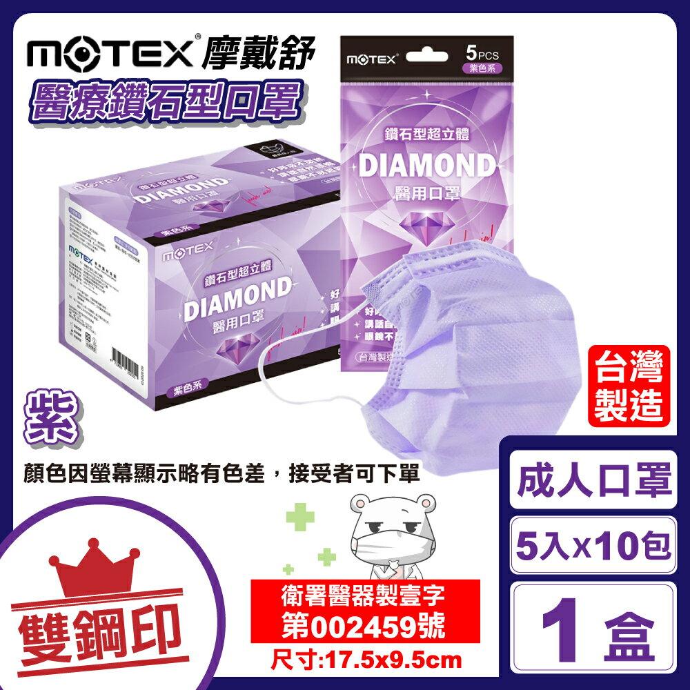 (任選8盒享9折)摩戴舒 MOTEX 雙鋼印 成人醫療鑽石型口罩 (紫) 5入X10包/盒 (台灣製造 CNS14774) 專品藥局【2017139】《滿$2500輸入PANDQ150B現折$150 樂天網銀結帳再享10%回饋》