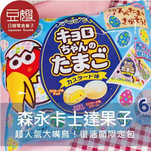 【豆嫂】日本零食森永大嘴鳥卡士達袋裝菓子(6袋)★5月宅配$499免運★