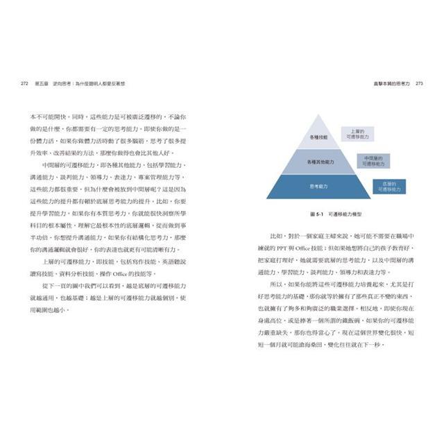直擊本質的思考力:菁英如何突破盲點、抓住問題根源、做出精準決策,解決所有問題 7