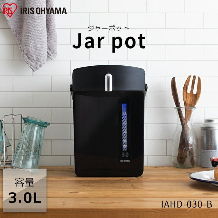 日本IRIS OHYAMA  /  時尚電熱水瓶 3.0L  /  IAHD-030-B。(8618) 日本必買 日本樂天代購 4