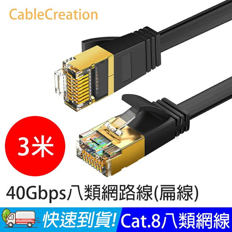 易控王 3米 CableCreation 八類網路線 40Gbps CAT.8 CAT8 RJ45 OD2.2 扁線 (CL0335)