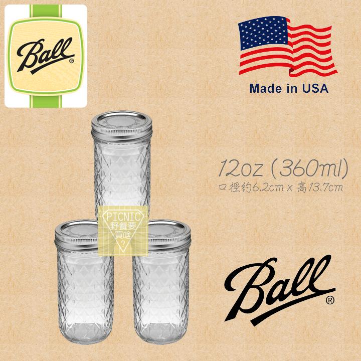 ~野餐要買啥~美國百年品牌Ball料理儲物罐梅森瓶 12oz 標口水晶菱格紋果醬瓶