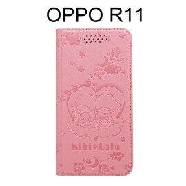 雙子星壓紋皮套 [粉] OPPO R11 (5.5吋)【三麗鷗正版授權】