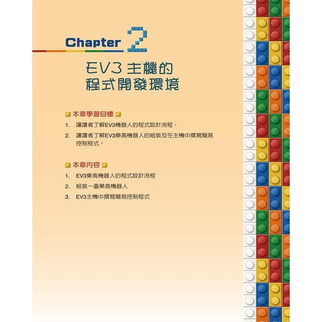百變金鋼-新一代樂高機器人EV3讓你從玩家變成專家