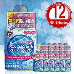 洗衣精【日本製】 奈米樂 NANOX 超濃縮洗衣精 500g*12入 LION Japan 獅王