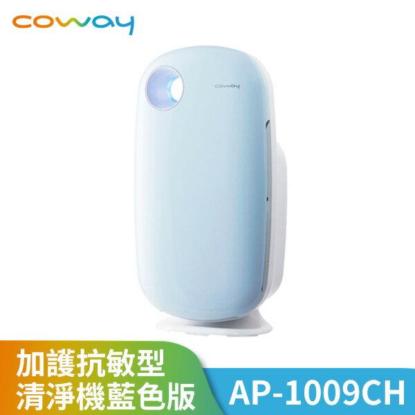 【樂天雙11再折666 / 夜間87折↓↓↓】 Coway 格威 加護抗敏型 空氣清淨機 AP-1009CH 藍色