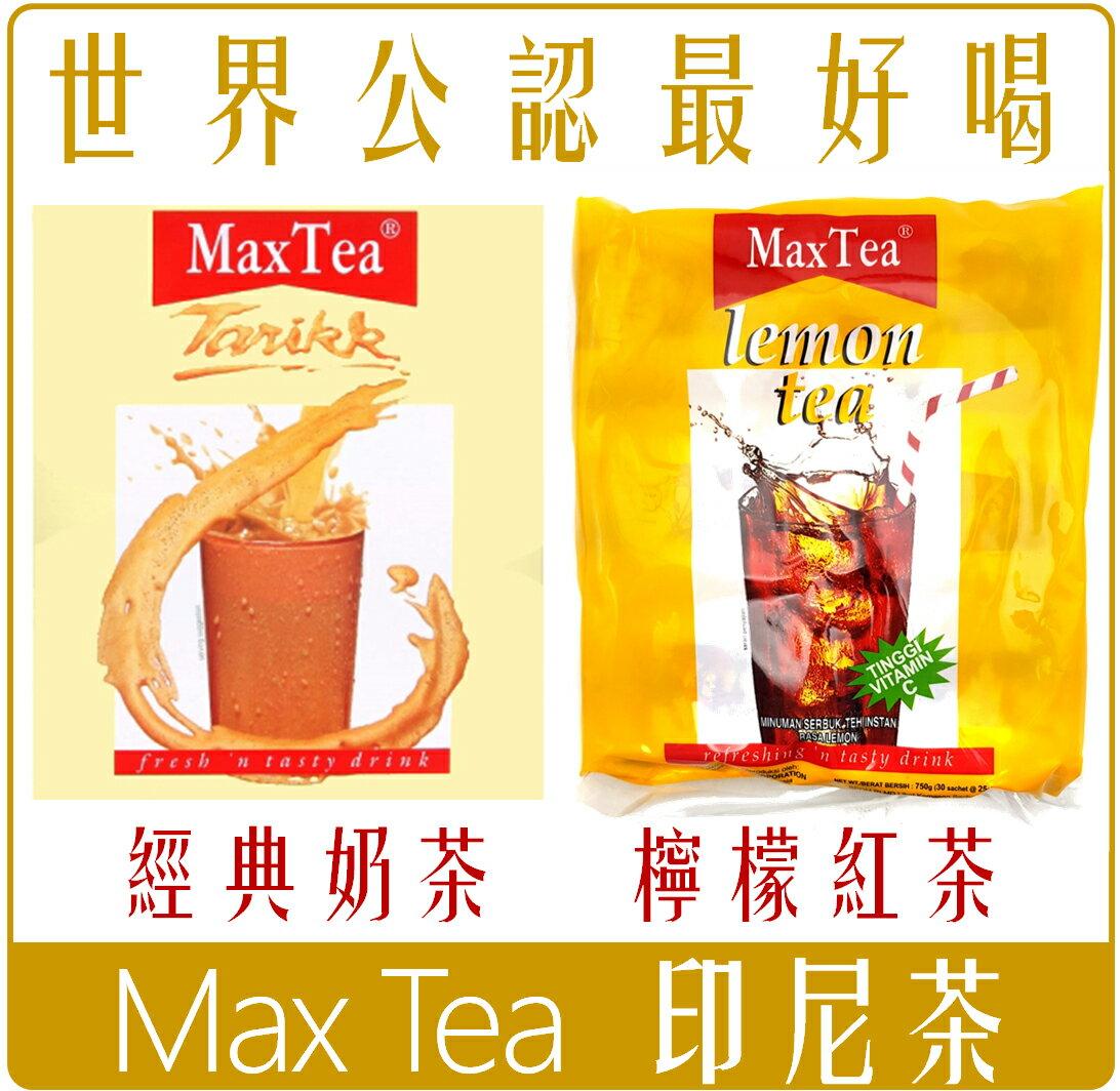 《Chara 微百貨》 印尼 Max Tea 奶茶 單入 / 30入 世界公認最好喝 東南亞必買 泡泡 印度 拉茶