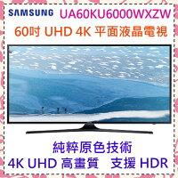 Samsung 三星到三星SAMSUNG 60吋 UHD 4K 平面LED液晶連網電視《UA60KU6000WXZW》