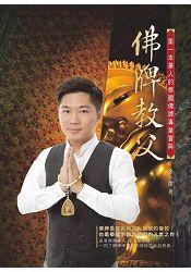 佛牌教父【第一本華人的泰國佛牌專業寶典】 0