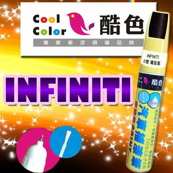 INFINITI 汽車 ,酷色汽車補漆筆,各式車色均可訂製,車漆烤漆修補, 色號調色