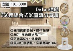 【尋寶趣】德朗360度組合式DC直流分享扇 可拆式扇頭 無段式調節 涼風扇 循環扇 節能省電 DL-3600