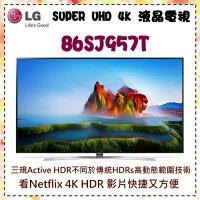 LG電子到【LG 樂金】86型  Nano Cell™ SUPER UHD 量子點4K奈米顯示科技液晶電視《86SJ957T》原廠全新公司貨 全機3年保固