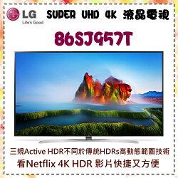 【LG 樂金】86型  Nano Cell™ SUPER UHD 量子點4K奈米顯示科技液晶電視《86SJ957T》原廠全新公司貨 全機3年保固