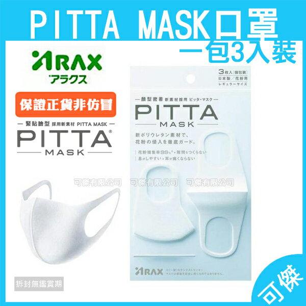 可傑日本Pittamask立體口罩白色可水洗重覆使用防PH2.5防花粉.過敏原廠包裝非裸裝保證正品