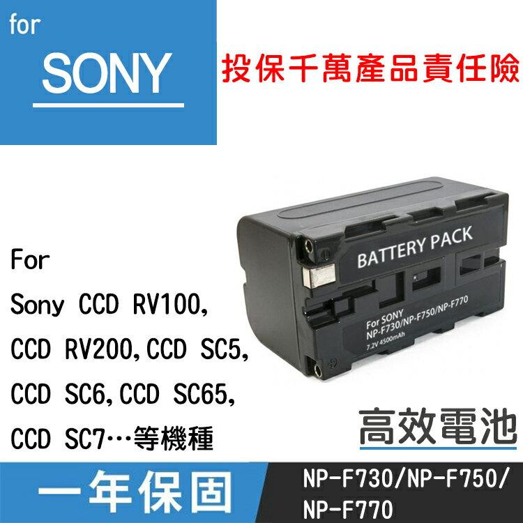 特價款@攝彩@索尼 Sony NP-F770 電池 DSR-V10 EVO-250 GV-A100 A700 D200