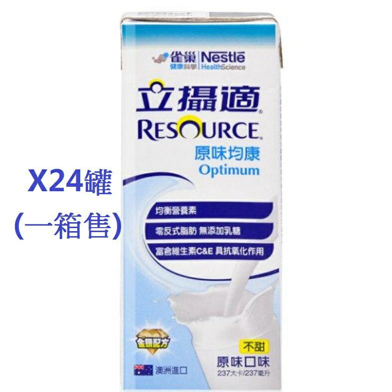 【憨吉小舖】雀巢立攝適 均康營養配方 原味不甜口味 237mLX24罐/箱