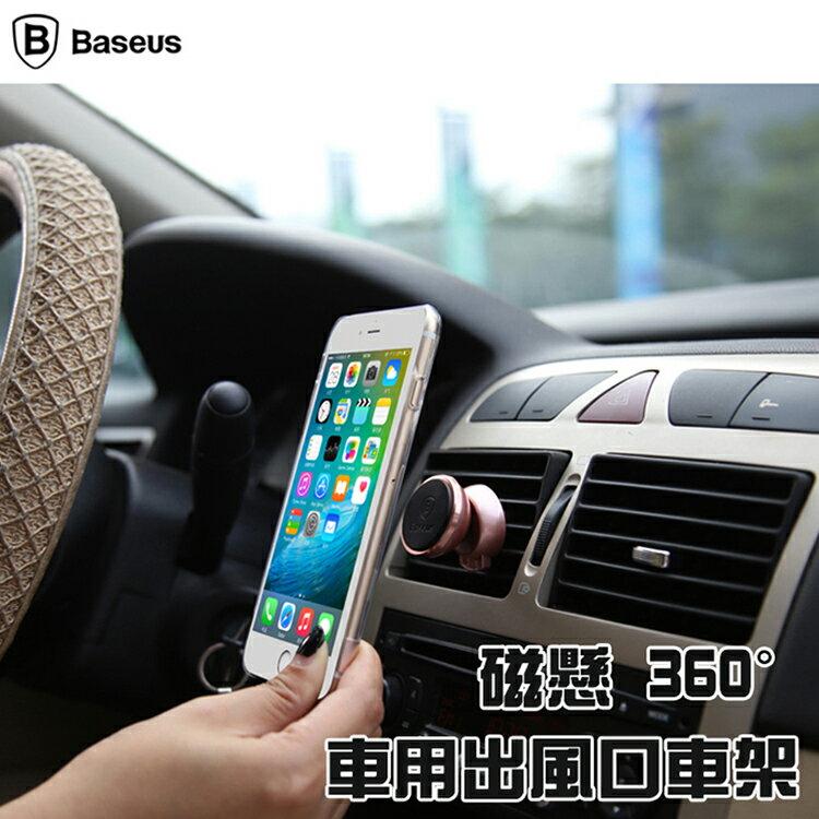 倍思 磁懸 360度車用出風口支架/冷氣孔/手機支架/支撐架/磁吸/吸盤/旋轉/鋁合金/強力磁鐵/懶人支架/汽車精品/華為 HUAWEI Nexus 6P/G7 plus/P8/P8 lite/Y6/..