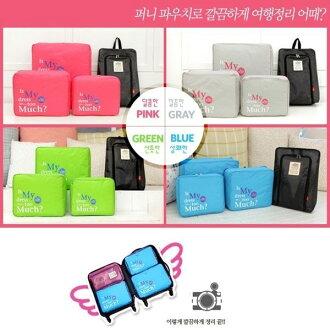 韓國 旅遊旅行出國 收納袋 行李箱壓縮袋旅行箱 包中包 收納包 化妝包 內衣 護照 三件組 【RB358】